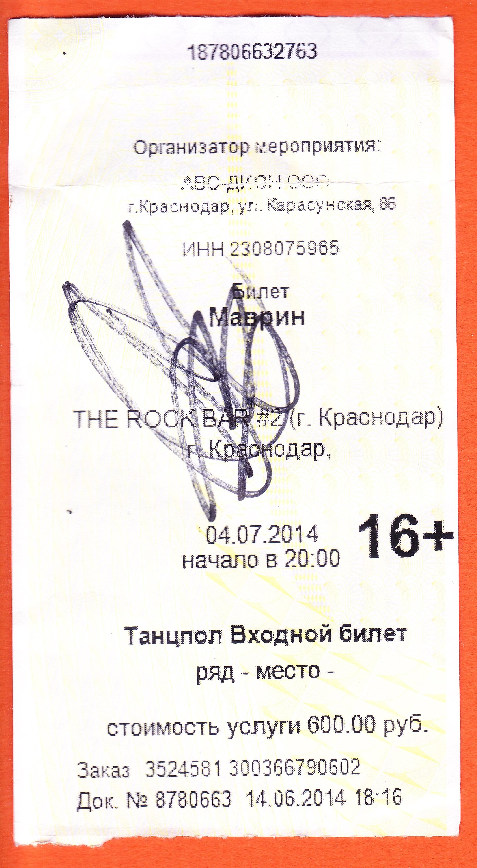 автограф Сергея Маврина на билете