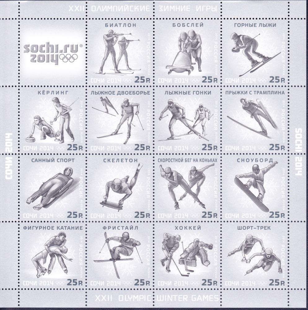 stamps SOCHI 2014